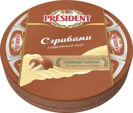 Плавленый сыр President с грибами треугольники 45% 140 г бзмж