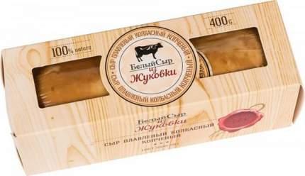 Плавленый сыр Белый сыр из Жуковки колбасный копченый 40% 400 г бзмж