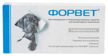 Противовирусное, иммуномодулирующее средство ПАНАФАРМ ФОРВЕТ р-р для инъекций 5 мл (5 ф-в)