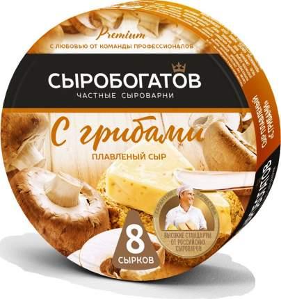 Плавленый сыр Сыробогатов с грибами 50% 8 шт 130 г бзмж