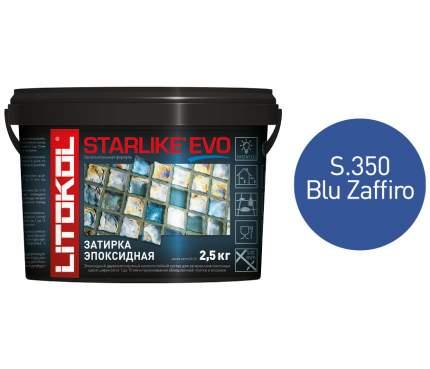 Эпоксидная затирка LITOKOL STARLIKE EVO S.350 BLU ZAFFIRO; 2;5 кг