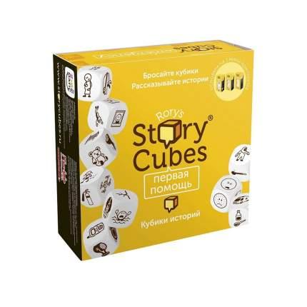 Кубики Историй Первая Помощь (9 кубиков)