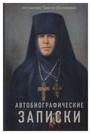 Книга Автобиографические записки Игумения Таисия (Солопова)