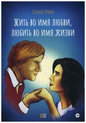 Книга Жить во имя любви, любить во имя жизни