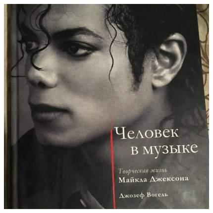 Книга Человек в музыке. Творческая жизнь Майкла Джексона