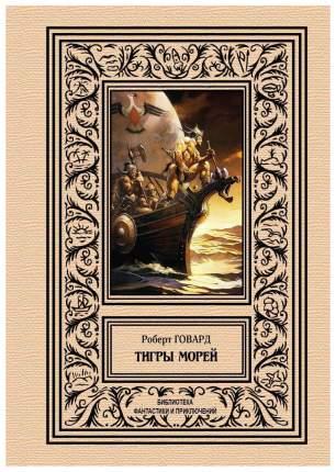 Книга Тигры морей