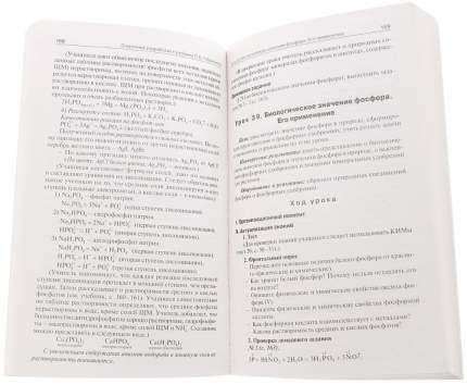 Поурочные разработки по химии, 9 класс