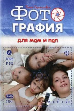 Книга Фотография для мам и пап