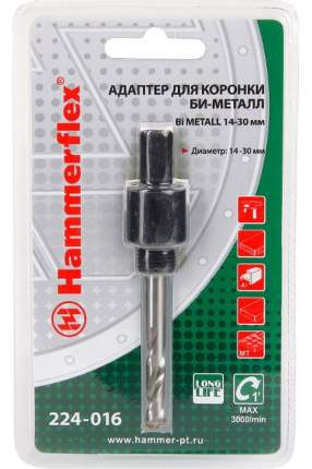 Адаптер коронок для дрелей, шуруповертов Hammer 58749