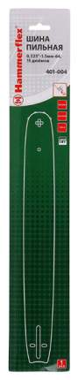 Шина для цепной пилы Hammer Flex 401-004 62769