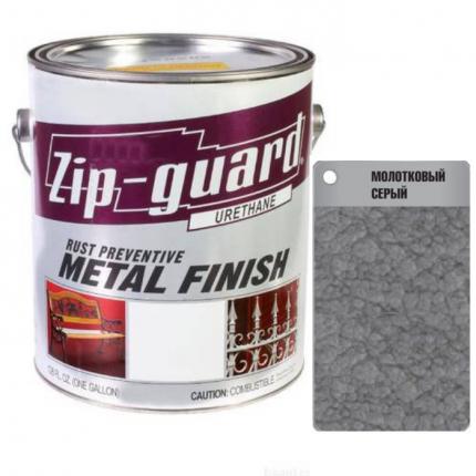 Краска для металла молотковая ZIP-GUARD Серая 3,785 л