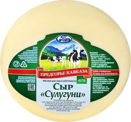 Сыр Предгорье Кавказа Сулугуни рассольный 45% ~ 600 г бзмж