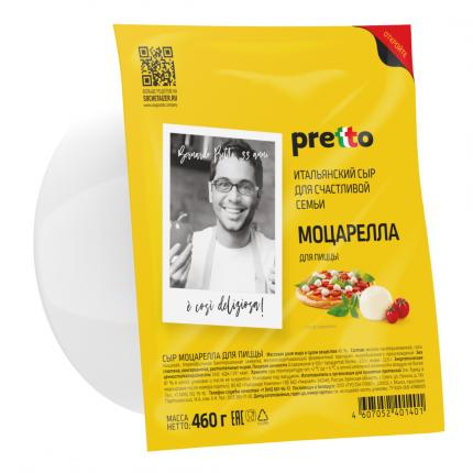 Сыр Pretto Моцарелла для пиццы 45% 460 г бзмж