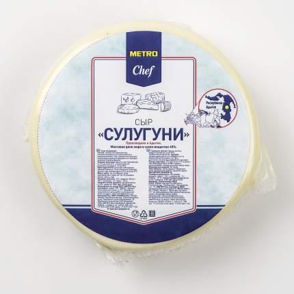 Сыр Metro Chef Сулугуни 45% ~ 600 г бзмж