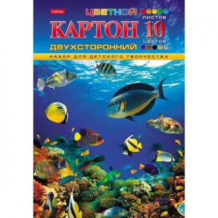 Набор цветного картона. Hatber. Двухсторонний. 10 листов. 10 цветов. А4. Подводный мир