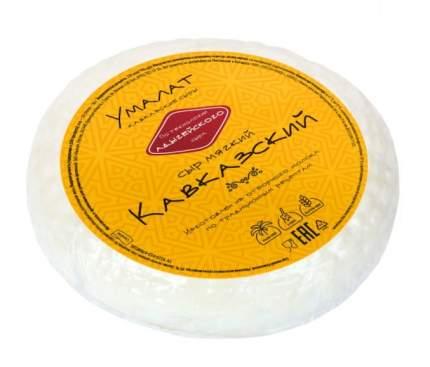 Сыр мягкий Умалат Кавказский 45% ~ 400 г бзмж