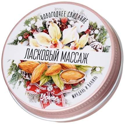 Массажная свеча Ласковый массаж с ароматом миндаля и ванили 30 мл.