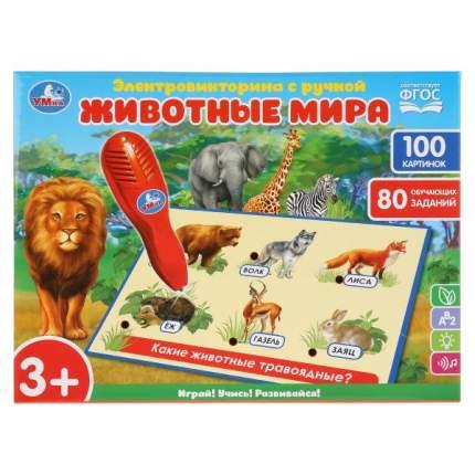 Электровикторина с ручкой Животные мира, 100 картинок, 80 обучающих заданий Умка