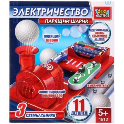 Электронный конструктор Парящий шарик Город мастеров