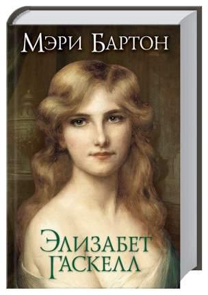 Книга Мэри Бартон