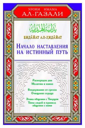Книга Бидайат ал-Хидайат, Начало наставления на истинный путь