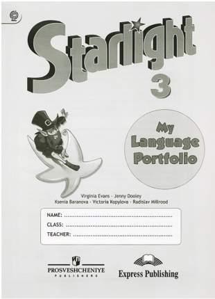 Английский язык, Языковой портфель, 3 класс, Пособие для учащихся общеобразовательных...