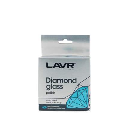 Алмазный полироль фар Lavr Diamond glass polish Ln1432 0,02 л
