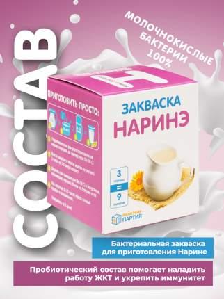 """Закваска """"Полезная партия"""" Наринэ коробка 3 порции"""