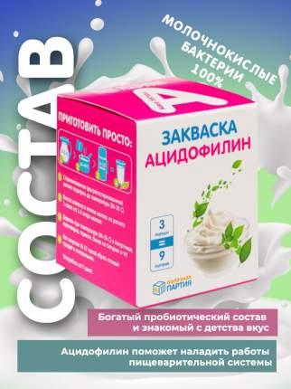 """Закваска """"Полезная партия"""" Ацидофилин коробка 3 порции"""