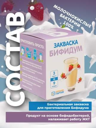 """Закваска """"Полезная партия"""" Бифидум коробка 3 порции"""