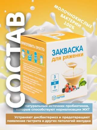 """Закваска """"Полезная партия"""" Ряженка коробка 3 порции"""