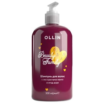 Шампунь для волос с экстрактами манго и ягод асаи OLLIN BEAUTY FAMILY (771492). 500 мл.