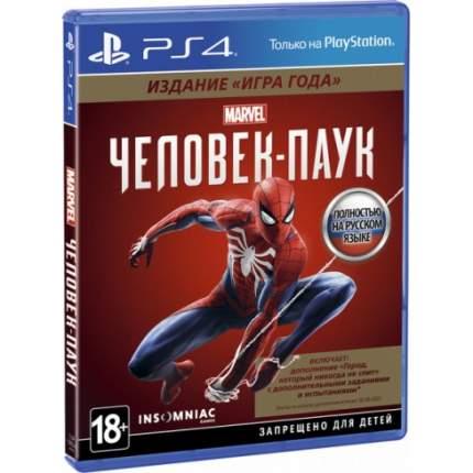 Игра Человек-паук. Игра года для PlayStation 4