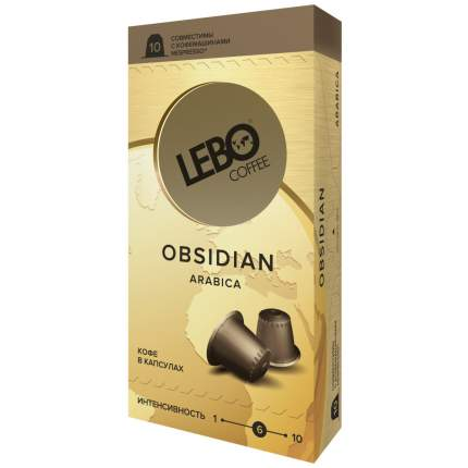 """Кофе Lebo """"Obsidian"""", в капсулах для кофемашины Nespresso, 10 капсул"""