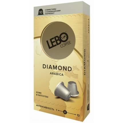 """Кофе Lebo """"Diamond"""", в капсулах для кофемашины Nespresso, 10 капсул"""