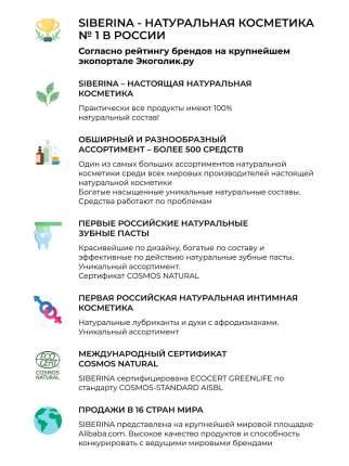 """Аромасвеча Siberina SV(4)-SIB """"Мята и эвкалипт"""" 60г"""