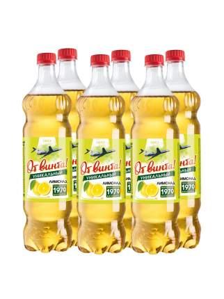 """Безалкогольный  напиток """"От Винта"""" Лимонад 1,5л. 6 штук"""