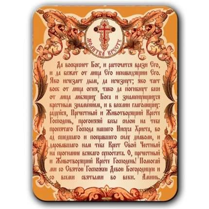 "Магнит ""Молитва Кресту"", 95х120 мм"