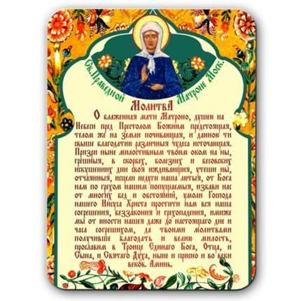 """Магнит """"Молитва Святой Матроне Московской"""", 95х120 мм"""