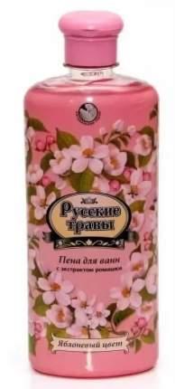 """Пена для ванн """"Русские травы. Яблоневый цвет"""", 500 мл"""
