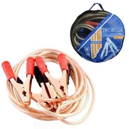 Стартовые провода (прикуривателя) 500А 2,5м
