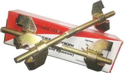 Стяжка пружин М14 L=280 мм 2-й крюк (лев+прав резьба)