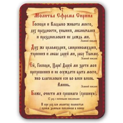 """Магнит """"Молитва Ефрема Сирина"""", 95х120 мм"""