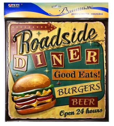 "Наклейка декоративная ""Винтаж. Roadside Diner"" (30x30 см)"