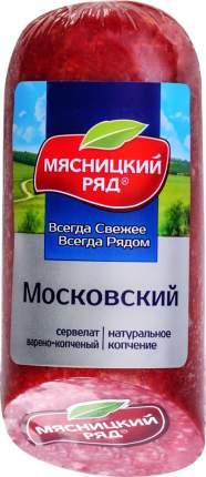 Колбаса Мясницкий ряд сервелат московский варено-копченая вакуумная упаковка 300 г