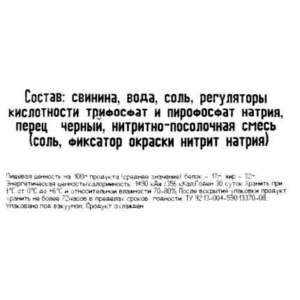Грудинка Мясной дом Бородина варено-копченая 300 г