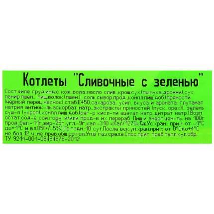 Котлеты Индилайт сливочные из мяса индейки с зеленью 450 г