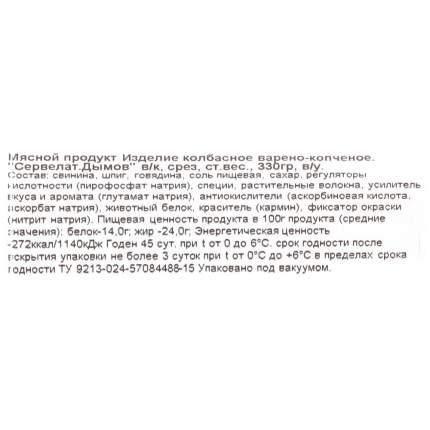 Колбаса Дымов сервелат дымов варено-копченый 330 г