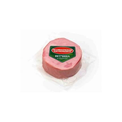 Ветчина Великолукский мясокомбинат вареная в оболочке 300 г