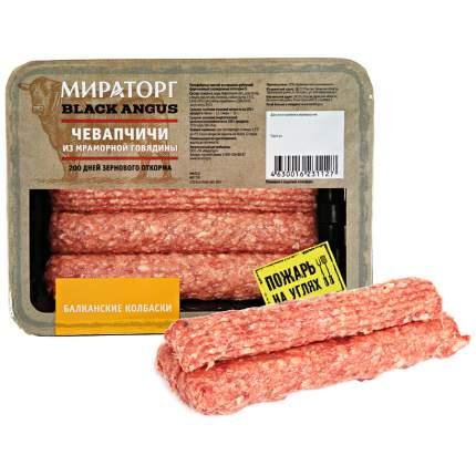 Колбаски Мираторг black angus охлажденые из говядины 300 г